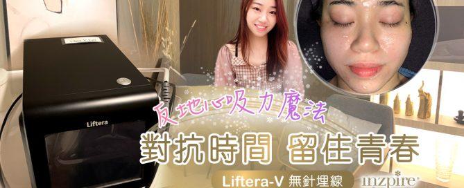 Liftera-V無針埋線 April