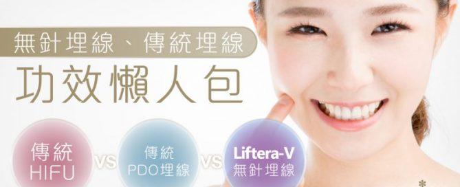 Liftera-V無針埋線-傳統埋線功效懶人包