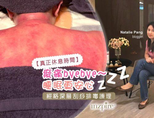 【真正休息時間】痠痛byebye~睡眠更安心 經絡深層刮痧排毒護理