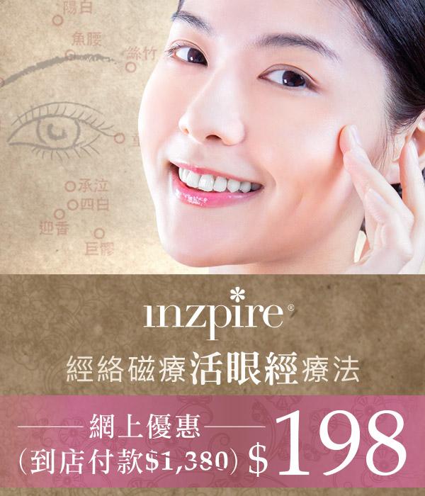 Inzpire 經絡磁療活眼經療法 優惠推廣 去眼袋 去黑眼圈