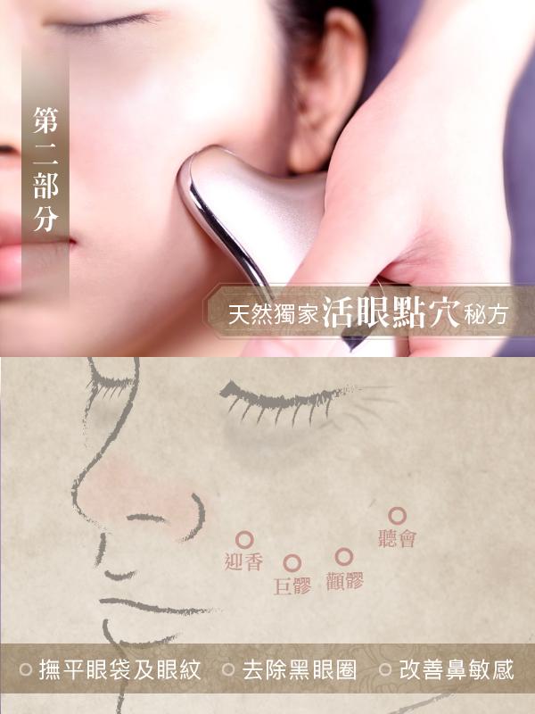 Inzpire經絡磁療活眼經療法 優惠推廣 眼部點穴 去眼袋 去黑眼圈