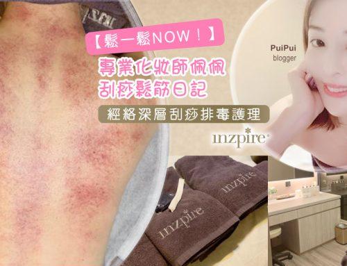 【鬆一鬆NOW!】專業化妝師佩佩 刮痧鬆筋日記