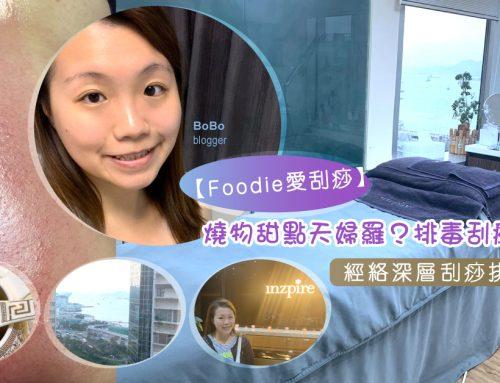 【Foodie愛刮痧】燒物甜點天婦羅?排毒刮痧最識揀