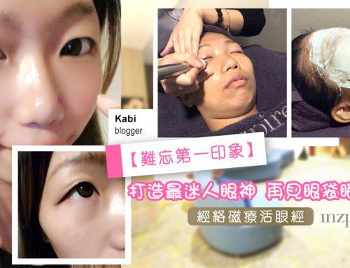 【難忘第一印象】 打造最迷人眼神 再見眼袋眼圈 經絡磁療活眼經療法