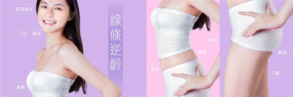 Liftera V 無針埋線美肌塑型