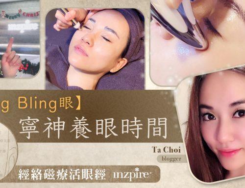 【Bling Bling眼】寧神養眼時間 經絡磁療活眼經療法