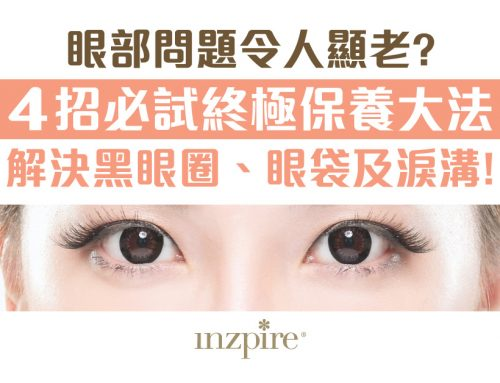 【眼部問題令人顯老?】 4招必試終極保養大法解決黑眼圈、眼袋及淚溝