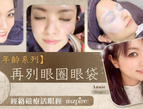 【 別讓眼圈眼袋出賣年齡 : INZPIRE經絡磁療活眼經療法 】