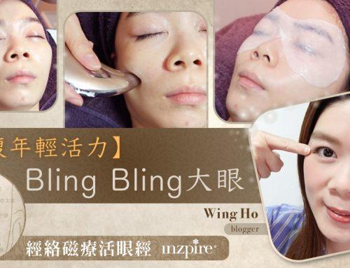 |療程の享|【回復年輕活力Bling Bling大眼】 ➥ 經絡磁療活眼經療法