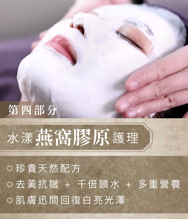 inzpire 經氣古法活面筋理療 瘦面 去水腫 補濕 美白 facial