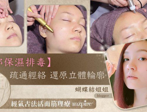 【面部保濕排毒】疏通經絡 還原立體輪廓 | 經氣古法活面筋理療