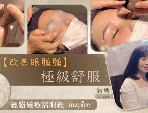 【改善眼腫腫】 極級舒服!經絡磁療活眼經療法