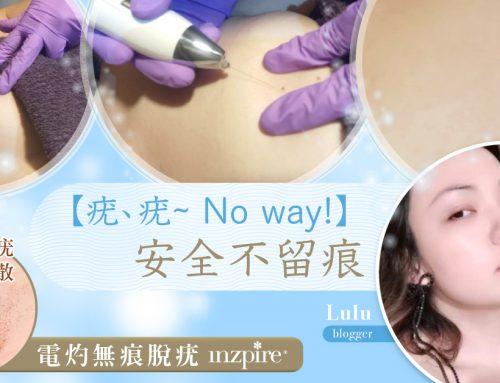 【疣、疣~ No way!】安全脫疣不留痕 | 電灼無痕脫疣護理