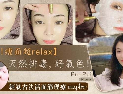 【必選!瘦面超relax】天然排毒,好氣色! | 經氣古法活面筋理療