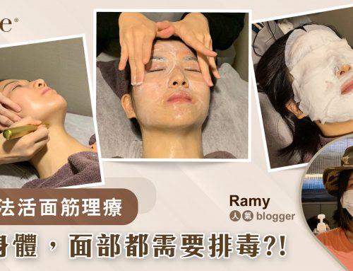 除左身體,面部都需要排毒?!| 經氣古法活面筋理療