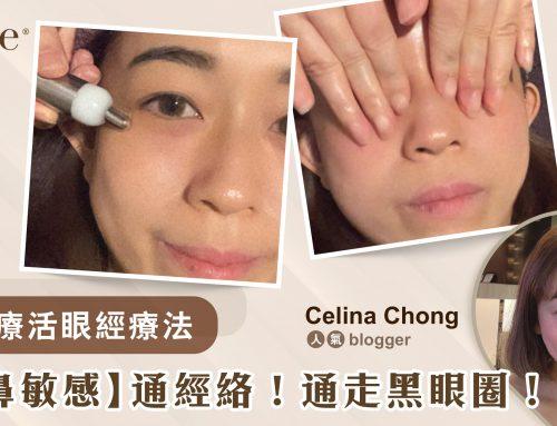 【KO鼻敏感】通經絡!通走黑眼圈! | 經絡磁療活眼經療法